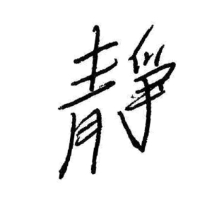 Logo of Chinese character jing